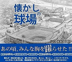 懐かしの球場 関東編