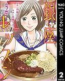 銀座レッスン 2 (ヤングジャンプコミックスDIGITAL)