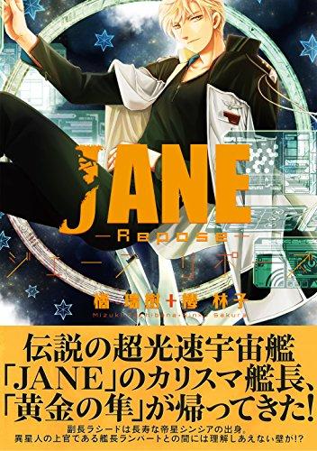 JANE -Repose- (クロフネコミックス)