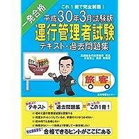 運行管理者試験【旅客】テキスト・過去問題集 H30年3月試験版 (合格できるヒントがここにある!)