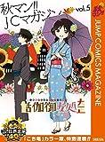 秋マン!! JCマガジン vol.5 (未分類)