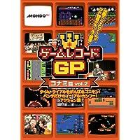 ゲームレコードGP コナミ篇Vol.2~タイムトライアルをがんばれゴエモン!パンチだけのイー・アル・カンフー!アクション篇~