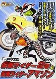 仮面ライダー2号&仮面ライダーアマゾン (SPコミックス SPポケットワイド)