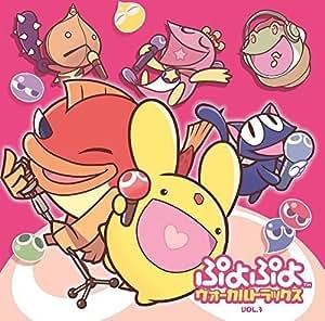 ぷよぷよ ヴォーカルトラックス Vol.3