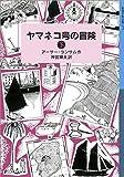 ヤマネコ号の冒険 (下) (岩波少年文庫ランサム・サーガ)