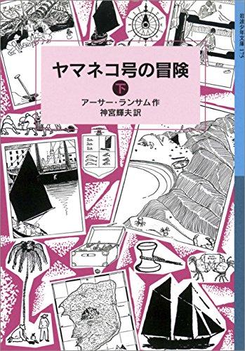 ヤマネコ号の冒険 (下) (岩波少年文庫ランサム・サーガ)の詳細を見る