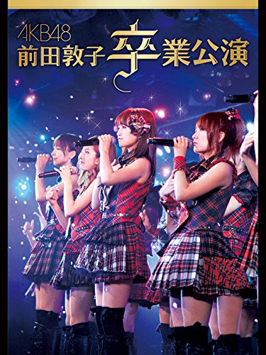 AKB48 前田敦子 卒業公演