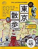 歩く地図東京散歩 2019 (SEIBIDO MOOK)