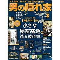 男の隠れ家 2019年 3月号 No.270 小さな秘密基地を造る教科書