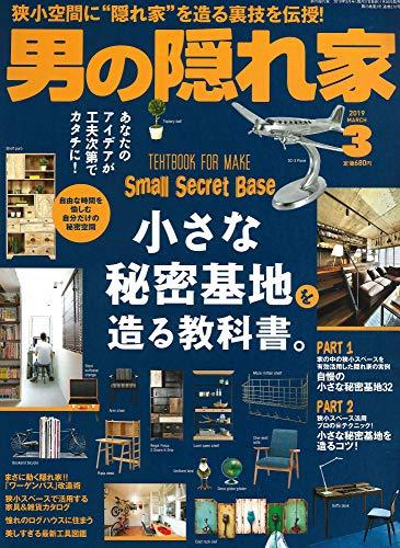 RoomClip商品情報 - 男の隠れ家 2019年 3月号 No.270 小さな秘密基地を造る教科書