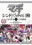 マギ シンドバッドの冒険 4 OVA付き特別版 (裏少年サンデーコミックス)