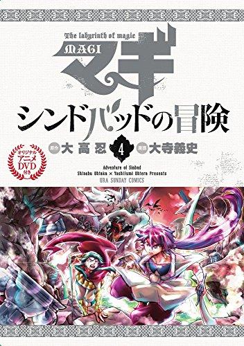 マギ シンドバッドの冒険 4 OVA付き特別版 (裏少年サンデーコミックス)の詳細を見る