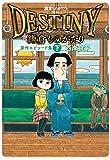 鎌倉ものがたり 映画「DESTINY鎌倉ものがたり」原作エピソード集(下) (アクションコミックス)