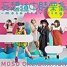 妄想道中膝栗氣 ~moso traveling~(初回生産限定盤)(DVD付)