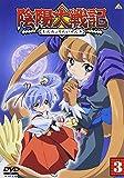 陰陽大戦記(3) [DVD]
