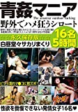 青姦マニア野外でハメ狂うシロート16名5時間 プレステージ [DVD]