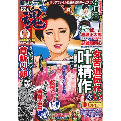 COMIC 魂 Vol.7 (主婦の友ヒットシリーズ)