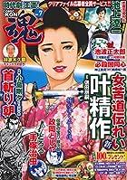 COMIC 魂 Vol.7
