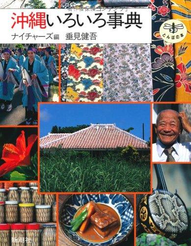 沖縄いろいろ事典 (とんぼの本)の詳細を見る