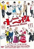 Dステ14th「十二夜」[DVD]