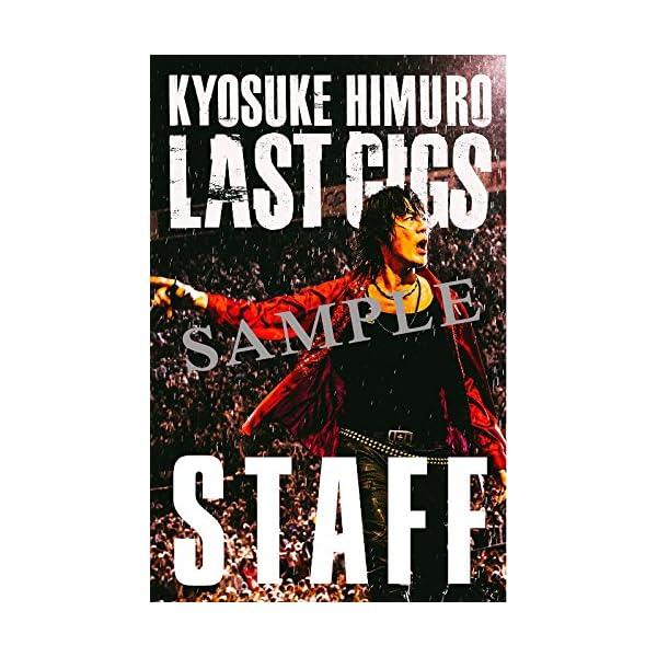 【早期購入特典あり】KYOSUKE HIMUR...の紹介画像2