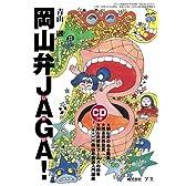 岡山弁JAGA! (びーろくシリーズ (No.2))
