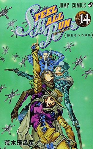 STEEL BALL RUN vol.14—ジョジョの奇妙な冒険Part7 (14) (ジャンプコミックス)