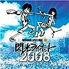 閃光ライオット2008