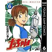 ナッちゃん 6 (ヤングジャンプコミックスDIGITAL)