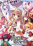 ALICEぱれーど ~ふたりのアリスと不思議な乙女たち~ 初回限定版