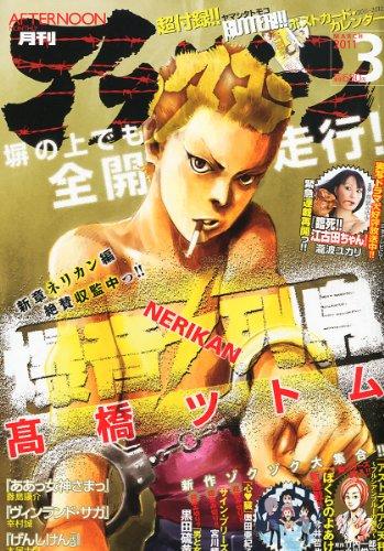 月刊 アフタヌーン 2011年 03月号 [雑誌]の詳細を見る
