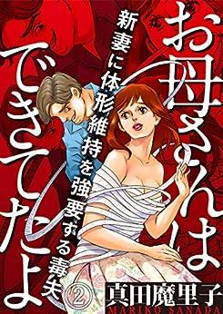 [真田魔里子]のお母さんはできてたよ~新妻に体形維持を強要する毒夫~(2) (コミックなにとぞ)