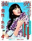 装苑 2017年 4月号 (雑誌)