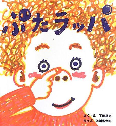 ぶたラッパ (そうえんしゃ・日本のえほん 20)の詳細を見る