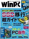 日経 WinPC (ウィンピーシー) 2012年 04月号 [雑誌] 画像
