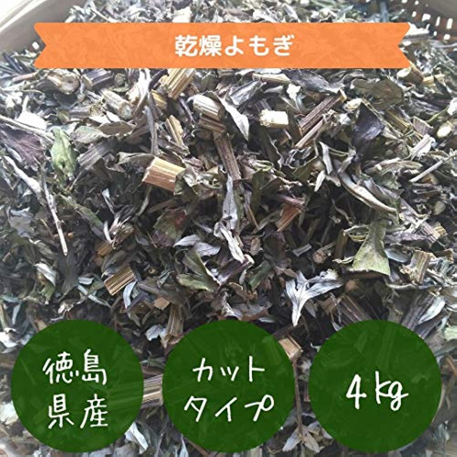 ブルジョンシュート不承認乾燥よもぎ(国産)よもぎ風呂・ヨモギ蒸し専用4kg