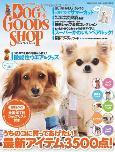 ドッググッズショップ DOG GOODS SHOP Vol.18 (GEIBUN MOOKS No.731) (GEIBUN MOOKS 731)