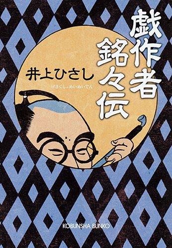 戯作者銘々伝 (光文社時代小説文庫)