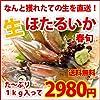 【春季限定】越前産(生)ホタルイカ1キロ!!【送料無料】