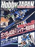 Hobby JAPAN (ホビージャパン) 2012年 10月号 [雑誌]