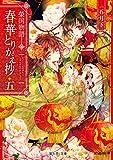 榮国物語 春華とりかえ抄 五 (富士見L文庫)