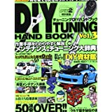 チューニングDIYハンドブック vol.3 (SAN-EI MOOK OPTION2)