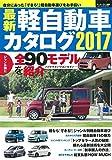 最新 軽自動車カタログ 2017 (モーターファン別冊)