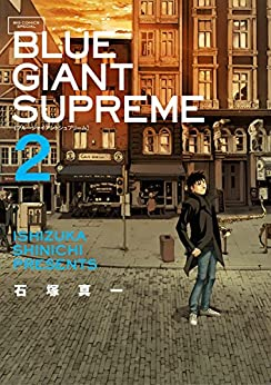 [石塚真一]のBLUE GIANT SUPREME(2) (ビッグコミックススペシャル)