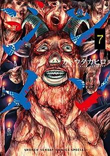 ジンメン 第01-07巻 [Jinmen vol 01-07]