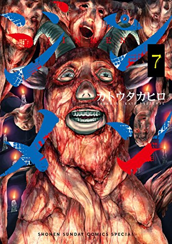 ジンメン(7) (サンデーうぇぶりコミックス)