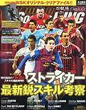 WORLD SOCCER KING (ワールドサッカーキング) 2012年 2/16号 [雑誌]