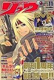 月刊 COMIC (コミック) リュウ 2007年 11月号 [雑誌]