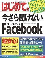 はじめての今さら聞けない Facebook (BASIC MASTER SERIES)