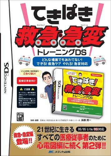 てきぱき救急急変トレーニングDS ([ゲームソフト])...